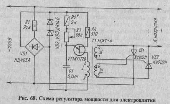 Выход есть - сделать к электроплитке регулятор мощности.  Схема первого варианта регулятора представлена на рис. 68.