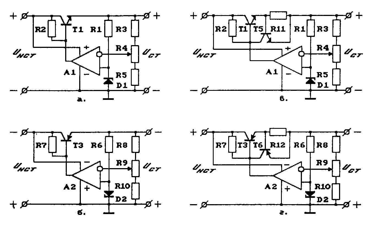 а, б - без защиты от к.з., в, г - с защитой от к.з. Рис. 10.3.  Схемы последовательных стабилизаторов напряжений на...