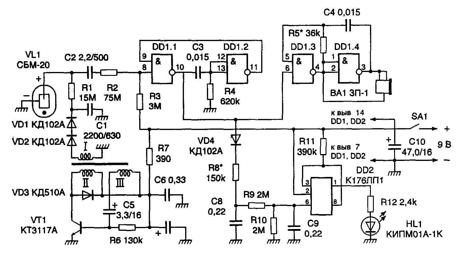 Принципиальная схема прибора изображена на рис.1. Функцию датчика ионизирующей радиации VL1 выполняет счетчик Гейгера...