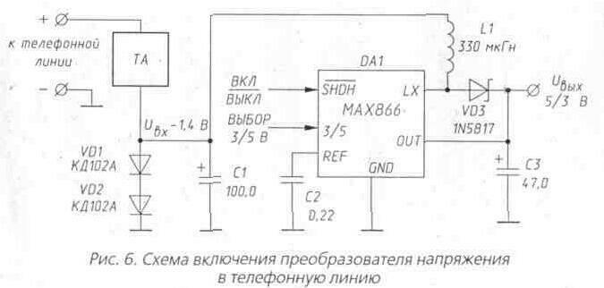С помощью микросхемы МАХ864