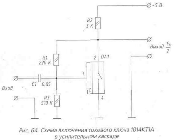 напряжение +1,6...1,9 В (в