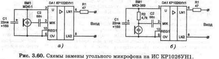 3.60,б применяется электретный